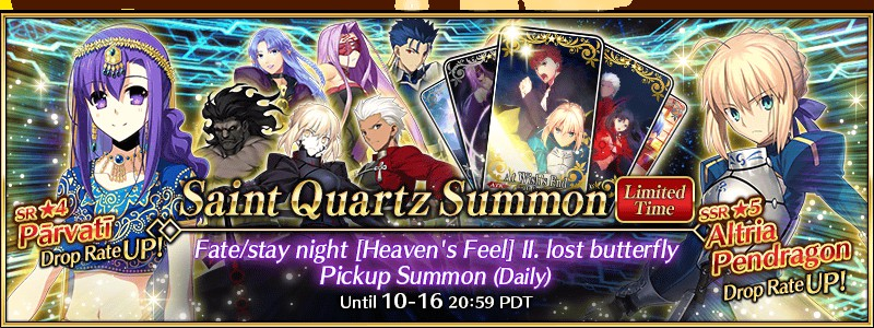 Fate/Grand Order Event: Fate/stay night [Heaven's Feel] II. lost butterfly Pickup Summon (Daily)